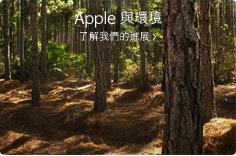 Apple 與環保。宏大願景,優秀產品,細微影響。