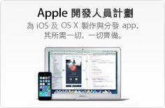 Apple Developer Programs 為 iOS 及 OS X 製作與分發 app,其所需一切,一切齊備。