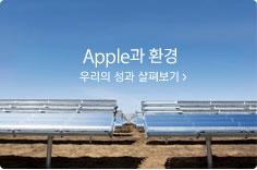 Apple과 환경. 우리의 성과 살펴보기.