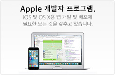 Apple 개발자 프로그램. iOS 및 OS X용 앱 개발 및 배포에 필요한 모든 것을 갖추고 있습니다.