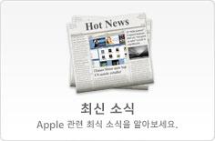 최신 소식 Apple 관련 최식 소식을 알아보세요.