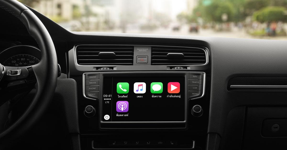iOS - CarPlay - รถรุ่นต่างๆ ที่ใช้ได้ - Apple (TH)