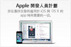 Apple Developer Programs 你在製作及發佈適用於 iOS 與 OS X 的 app  時所需要的一切。