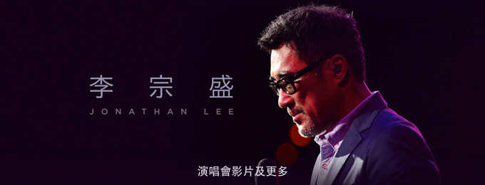 Jonathan Lee World Tour