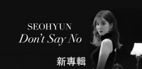 Don't Say No - The 1st Mini Album