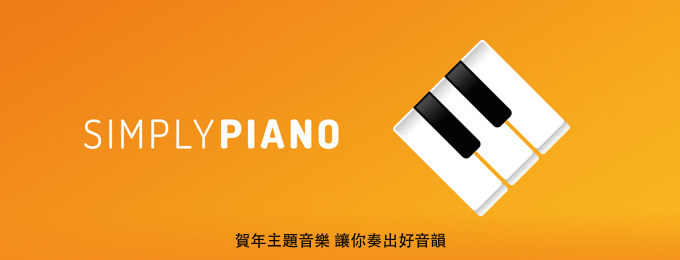 Simply Piano by JoyTunes - Learn & play piano