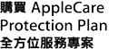 購買 AppleCare Protection Plan 全方位服務專案